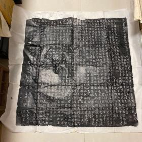民国旧拓《唐故朝议郎…明州刺史上柱国韦府君墓志铭》一张