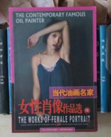 当代油画名家:女性肖像作品选(续)
