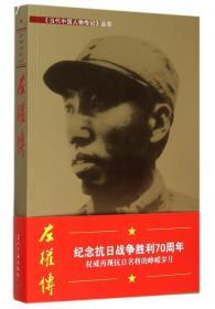 左权传/当代中国人物传记丛书
