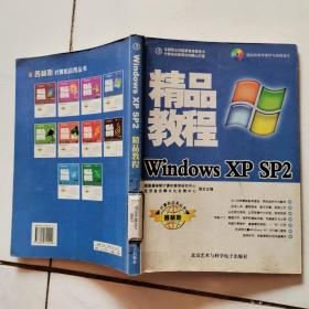 Windows XP SP2 精品教程