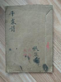 千家诗(手抄本)