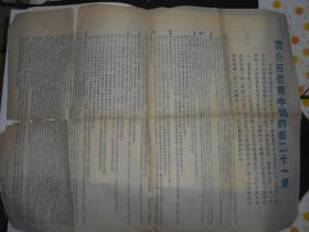 蒋介石盗卖中国的新二十一条