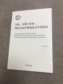 历法、宗教与皇权:明清之际中西历法之争再研究