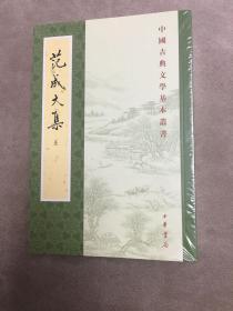 范成大集(中国古典文学基本丛书·全3册)