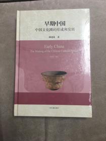 早期中国:中国文化圈的形成和发展(精)