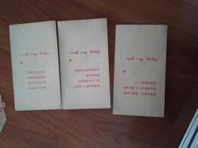 老贺卡:三张87版红楼梦人物立式图案贺卡(配有诗句)未写内容(妙玉、贾迎春、贾惜春)老版