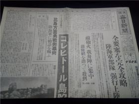 コレヒド―ル要塞陥落 昭和17年(1942年)5月8日 每日新闻  新闻复刻版昭和史