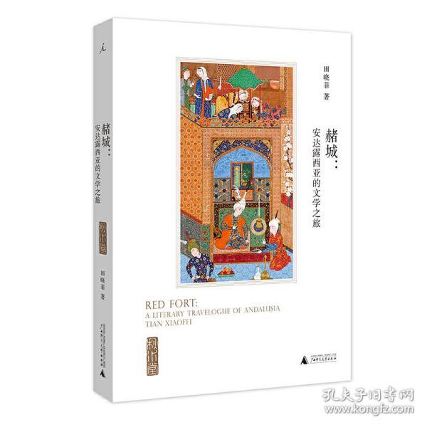 赭城:安达露西亚的文学之旅