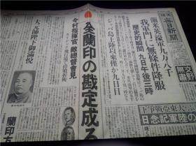 全兰印の戡定成る 昭和17年(1942年)3月10日   每日新闻  新闻复刻版昭和史                                                                               日 每日新闻  新闻复刻版昭和史