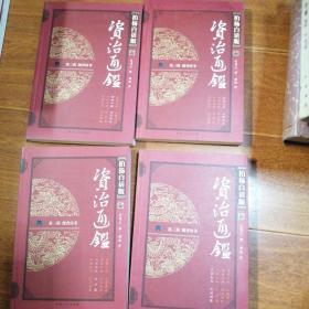 柏杨白话版资治通鉴 第三辑:4册