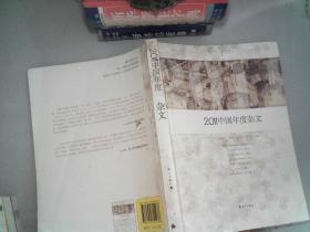 2011中国年度杂文