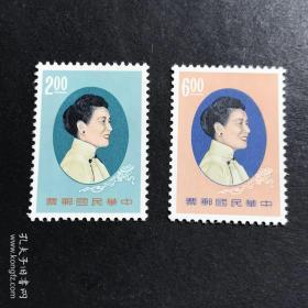 专33 夫人玉照邮票 2全新 原胶轻贴印上品