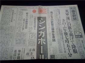 シンガポ-ル陥落/ パしンバンを占领 昭和17年(1942年)2月16日 每日新闻  新闻复刻版昭和史