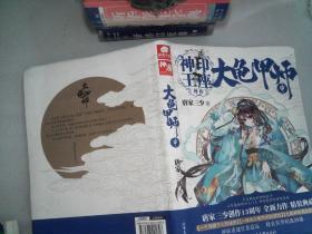 大龟甲师(中)