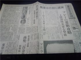 マレ―攻略=英领に初の日章旗 昭和16年(1941年)12月10日 每日新闻  新闻复刻版昭和史