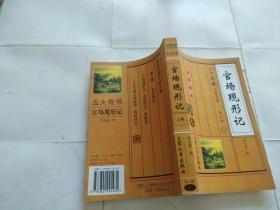 中国古典小说大系 第二辑 1:官场现形记 上卷
