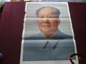 毛主席画像(人民美术出版社出版 青海人民出版社重印,1977年2月1版2印)[规格尺寸(2开):53*72CM]【货号-106】