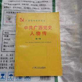 中共广西党史人物传.第一辑