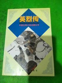英烈传 中国古典小说名著丛书