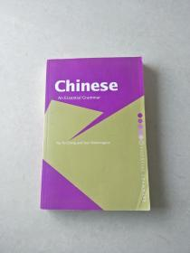 Yip Po-Ching and Don Rimmington: Chinese: an essential grammar Second Edition 【英文原版,品相极佳】