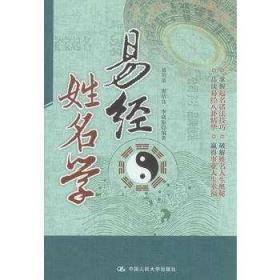 易经姓名学 易川凿 谢估良 李骁原 9787300115788 中国人民大学出版社