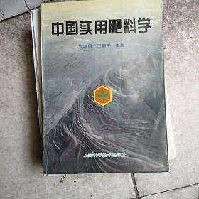 中国实用肥料学