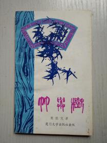 民俗风情丛书:竹与树