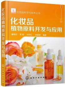 化妆品科学与技术丛书--化妆品植物原料开发与应用(董银卯;9787122333063;化学工业出版社;58.00)