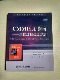 CMMI生存指南:最佳过程改进方法