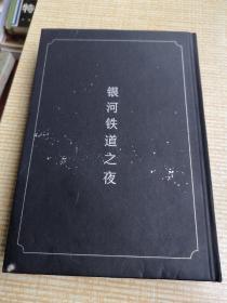 银河铁道之夜原著(日)宫泽贤治