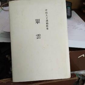 中垣久子遗稿歌集 翠云