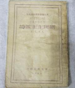 新民主主义论东北政委会教育部东北书店印行1949年3月