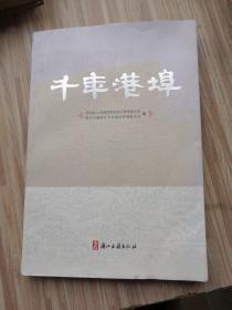 千年港埠(毛边本)