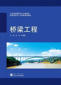 桥梁工程  吴鸣、金晓勤  武汉大学出版社 9787307215016