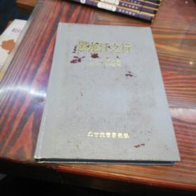 黑龙江之行    北方文艺出版社精装本1989年一版一印仅印1700册