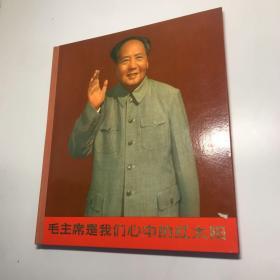 毛主席是我们心中的红太阳(精装)林图像全部被裁,剩余图片36张