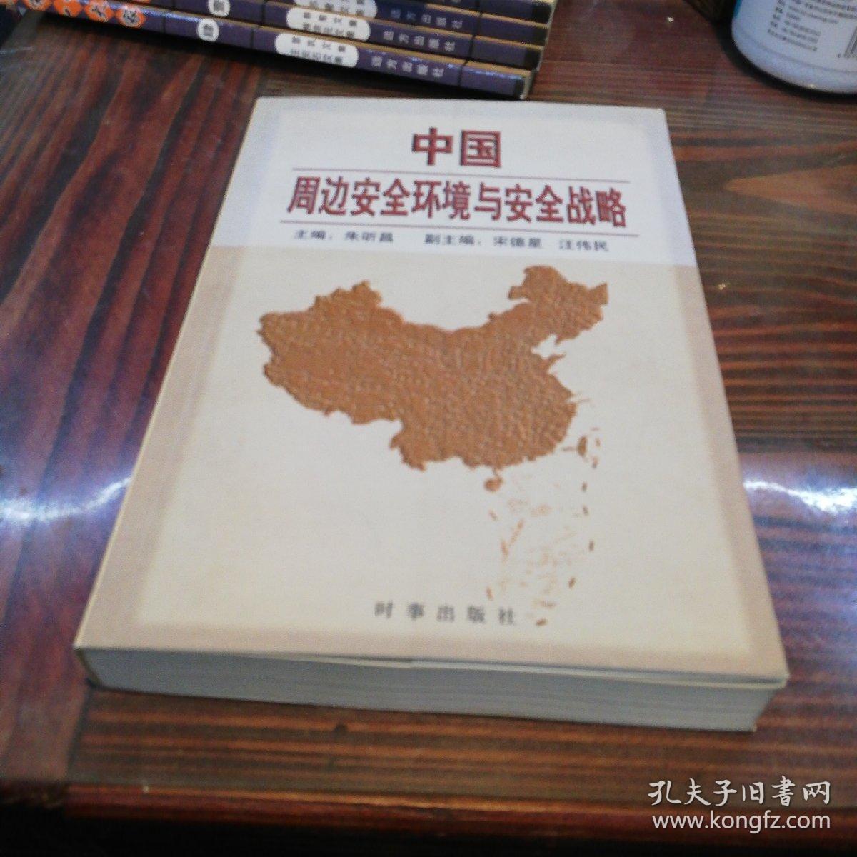 中国周边安全环境与安全战略