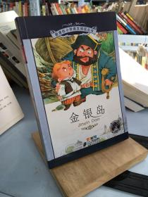 新课标小学语文阅读丛书:金银岛 (第3辑 彩绘注音版)