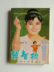 开智功(青少年气功系列读物)