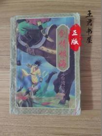 剑情恨海第四册(一版一印)
