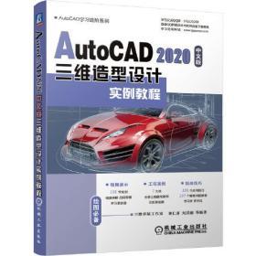 AutoCAD 2020中文版三维造型设计实例教程