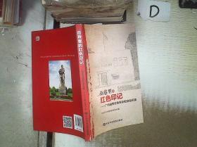 街巷里的红色印记-广州越秀红色革命史迹全纪录   。、