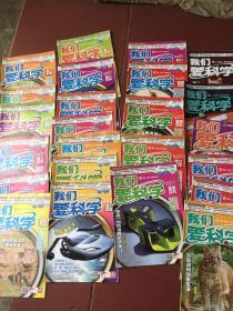 我们 爱科学 杂志24本合售