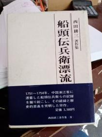 船头伝兵卫漂流记觉书 日文版 盒装精装本
