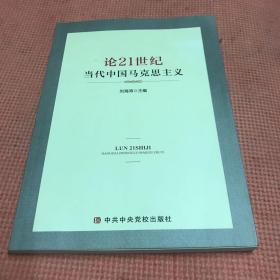论21世纪当代中国马克思主义