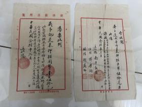 民国29年无锡南洋饭店毛笔手写收据16开2张,无锡通运路有惠里口