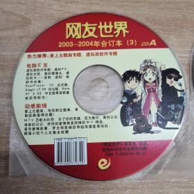 网友世界2003-2004年合订本(3)配刊光盘两张合售