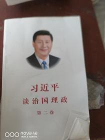 【正版】 习近平谈治国理政·第二卷9787119111612