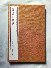 上海博物馆藏珍本碑帖晋唐四楷