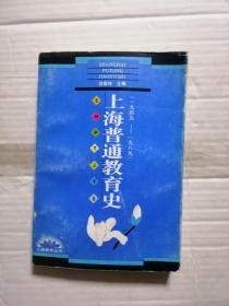 上海普通教育史:1949-1989